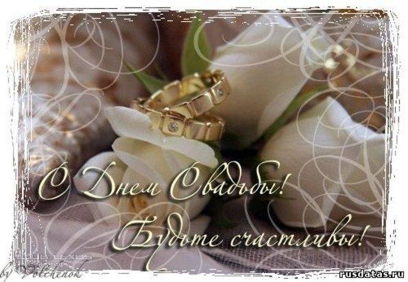 Поздравления с днём свадьбы красивые в стихах короткие