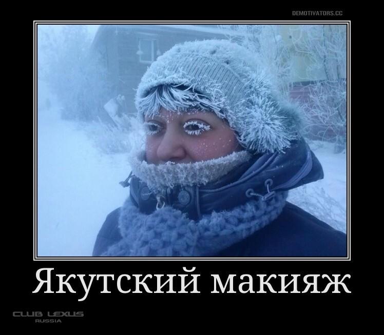 Новым, коротко о погоде картинки прикольные холод