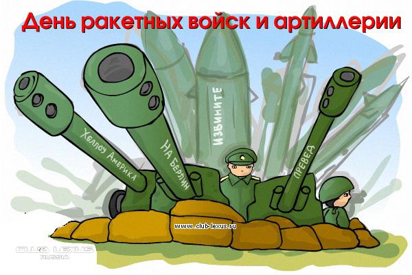 Поздравление с днем ракетных войск и артиллерии картинки прикольные, открытка фотошопе