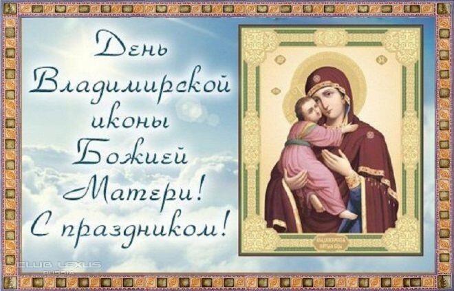 Открытки с днем сретения владимирской иконы божией