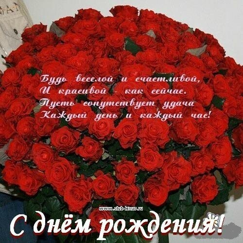 С днем рождения картинки розы с надписями