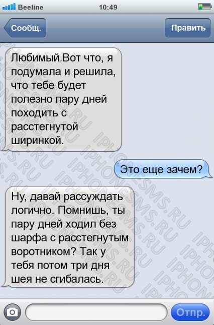 Интимные сообщения для мужчины 13