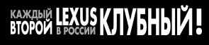 Каждый второй Lexus в России - клубный