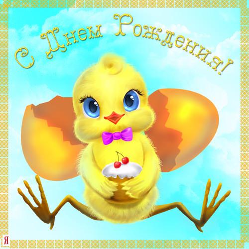 Открытка с днем рождения с курицей