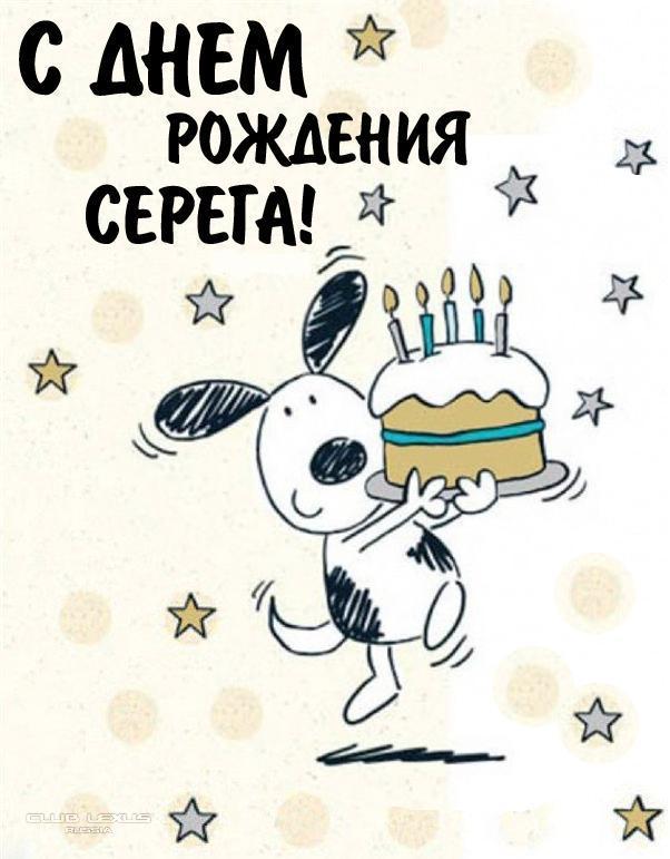 картинки с днем рождения сережа 30 лет отметить, что дизайн