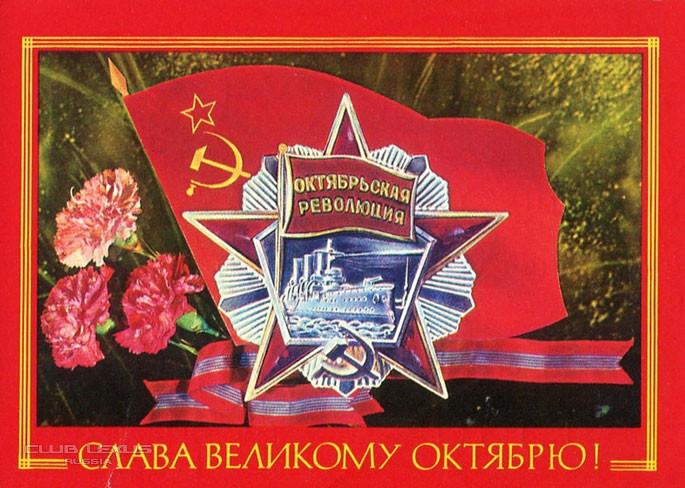 скрывает, что поздравление с днем великой октябрьской революции дают обильную пену