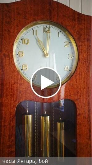 Янтарь стоимость напольных часов амурская час стоимость область киловатт