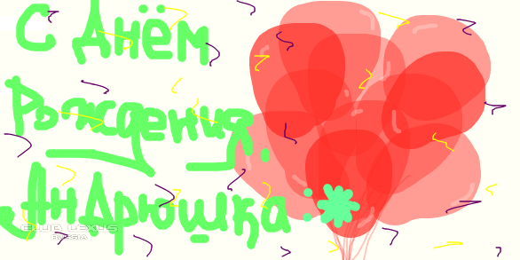 Открытка с днем рождения андрюша ребенка, открытки