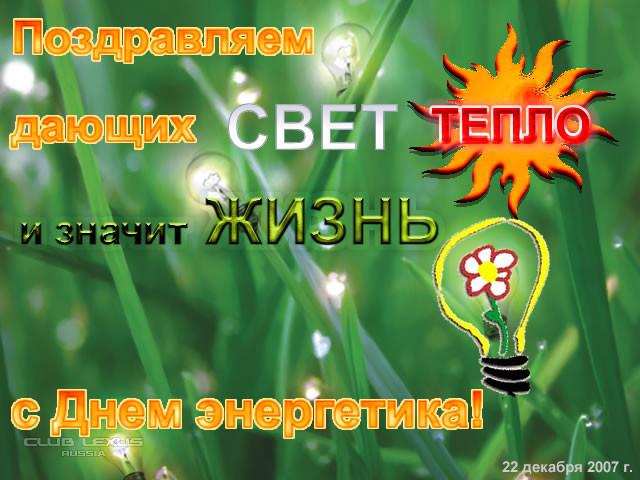 Пожелания картинки, открытка с днем энергетика с поздравлением коллегам